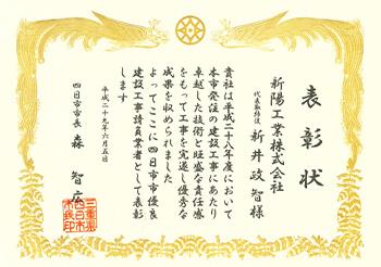 平成29年度優良工事表彰