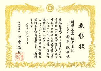 平成28年度優良工事表彰
