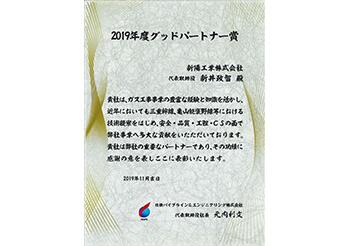 2019年度日鉄グッドパートナー賞